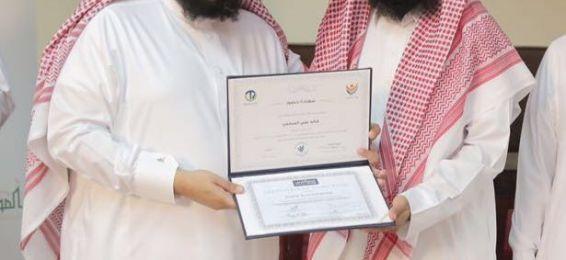 كلية الحاسب الآلي بالقنفذة تهنئ الدكتور خالد المرحبي بجائزة التميز في العمل الخيري