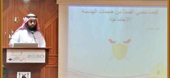 محاضرة بعنوان (الهندسة الاجتماعية في الأمن السيبراني) بكليتي الهندسة والحاسب الآلي بالقنفذة