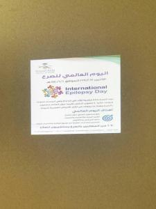College of Computing in Al-Qunfidhah (Female Section) Organizes an Awareness-Raising Event on Epilepsy