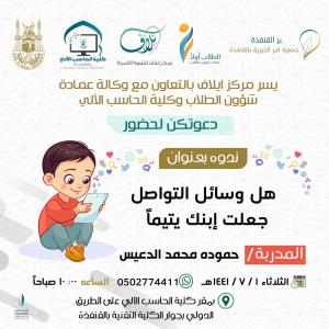 A Symposium Entitled: 'Did the Social Media Make Your Child an Orphan?' at the Female Section