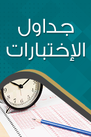 Exams of the Department