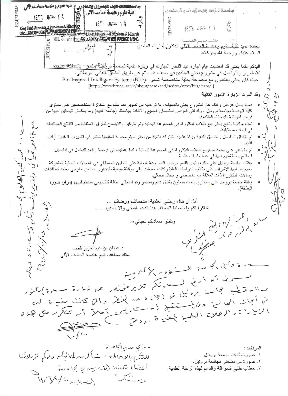 Representing kfupm adnan abdulaziz muhammad gutub department awarded stopboris Choice Image
