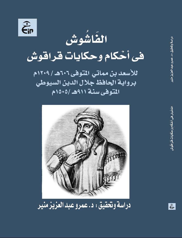 كتاب الفاشوش في أحكام وحكايات قراقوش
