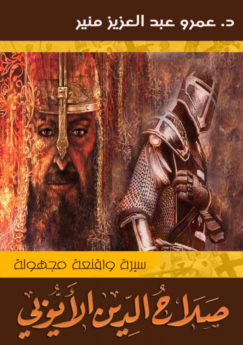 كتاب صلاح الدين الأيوبي سيرة وأقنعة مجهولة