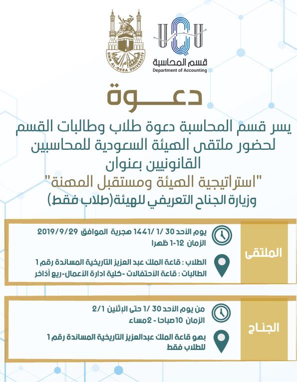 جناح وملتقى الهيئة السعودية للمحاسبين القانونيين بكلية إدارة الأعمال المحاسبة كلية إدارة الأعمال جامعة أم القرى