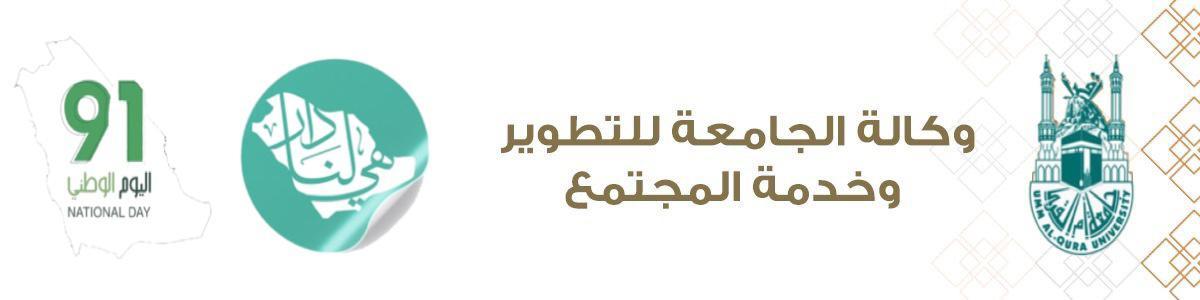 وكالة الجامعة للتطوير وخدمة المجتمع