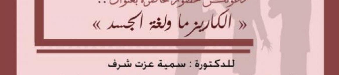 دعوة لحضور محاضرة بعنوان (الكاريزما ولغة الجسد) بمقر الجامعة بالعزيزية