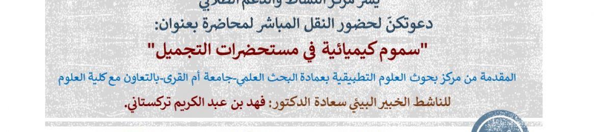 دعوة لحضور محاضرة بعنوان (سموم كميائية في مستحضرات التجميل) بمقر الجامعة بالعزيزية