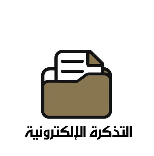 التذكرة الإلكترونية