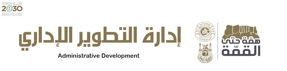 إدارة التطوير الإداري
