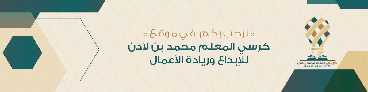 مرحباً بكم في موقع كرسي المعلم محمد بن لادن