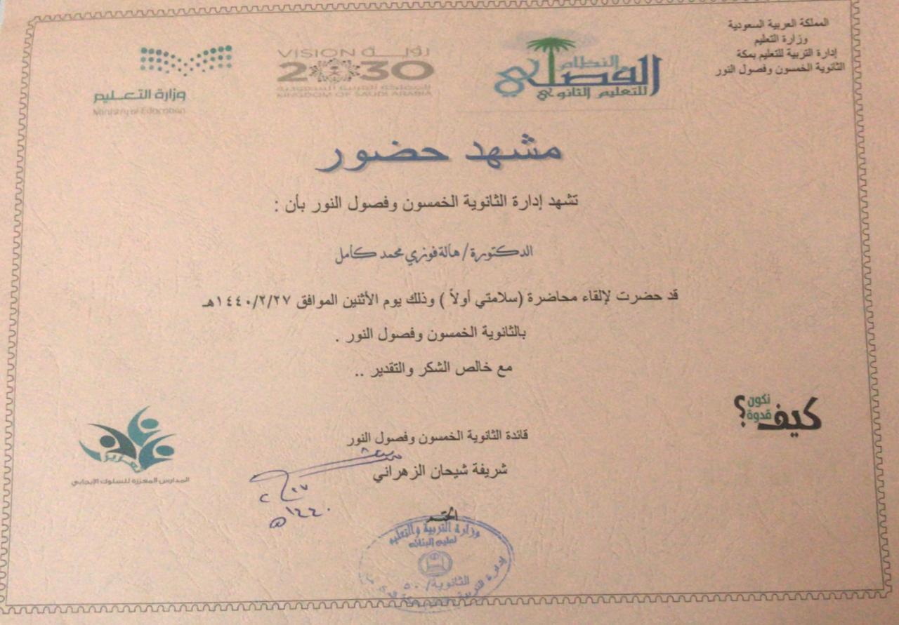 دورة الإسعافات الأولية مقدمة من قسم الكيمياء الحيوية الكيمياء الحيوية كلية الطب جامعة أم القرى