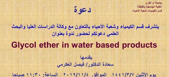 دعوة لحضور سمنار علمي بعنوان: Glycol ether in water based products