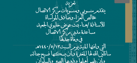 Heartfelt Condolences to Ms. Hanaa Al-Ja`eed on the Death of Her Grandmother
