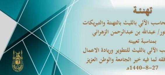 تهنئة الدكتور عبدالله بن عبدالرحمن الزهراني بمناسبة تعيينه وكيلاً للكلية للتطوير وريادة الأعمال