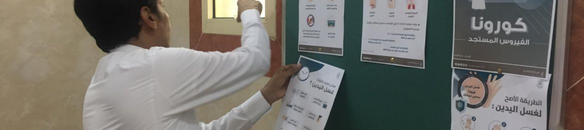 The Colleges of Engineering and Computers in Al-Leith Take a Number of Precautionary and Preventive Steps to Enhance Public Health