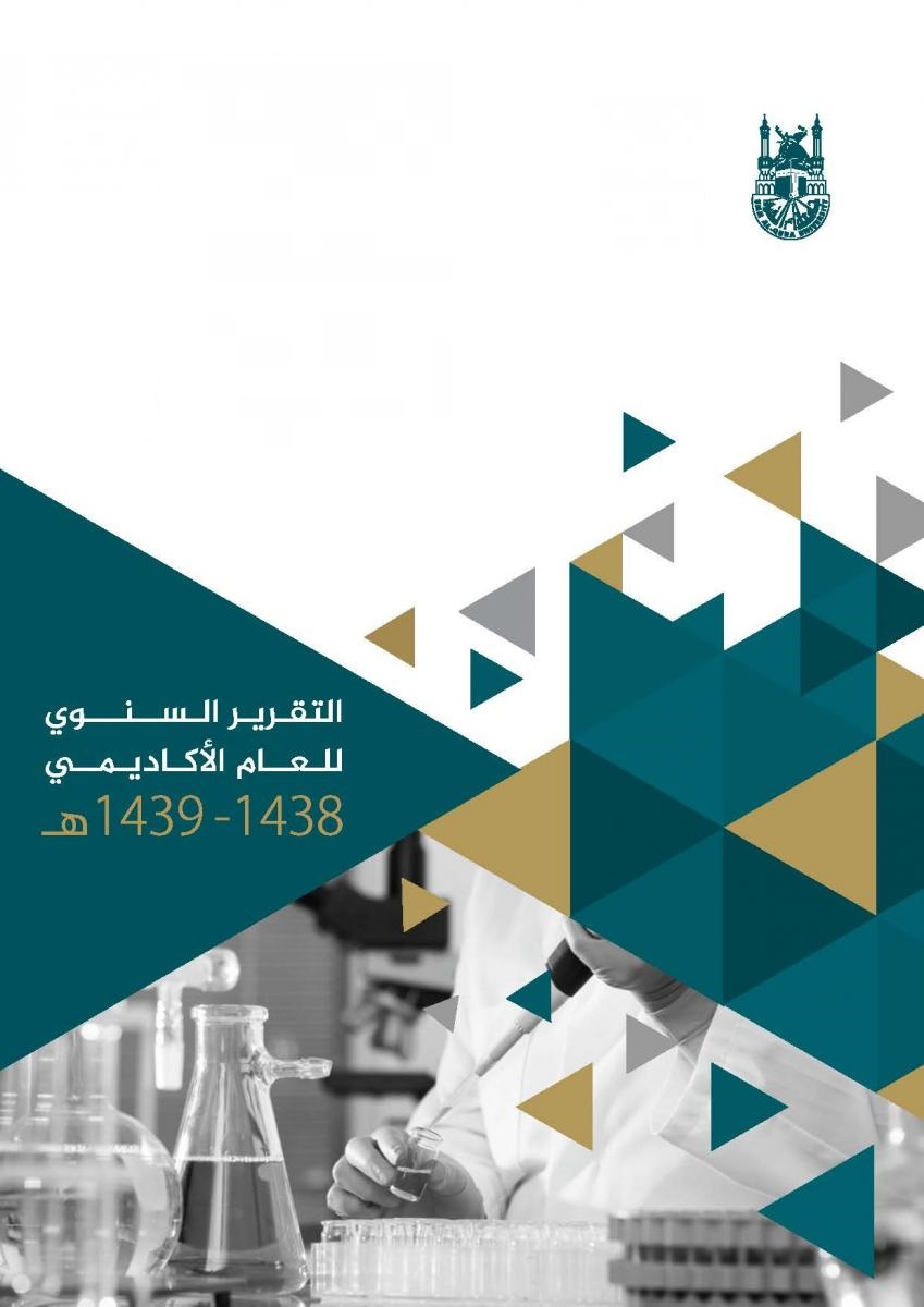 Annual Report (1439/1440 A.H.) of the Department of Chemistry