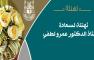 تهنئة قسم الكيمياء لسعادة الدكتور عمرو لطفي