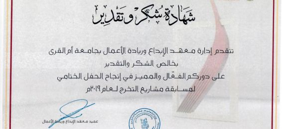 The Female Students of the Department of Chemistry Were Awarded the Second Place in the Graduation Project Competition