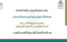 قسم الكيمياء بكلية العلوم التطبيقية يهنئ سعادة الدكتورة بدرية علي جحدلي