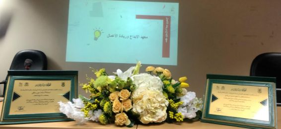 Department of Chemistry Holds a Meeting Entitled: 'Chemistry Between Idea and Creativity Up to Entrepreneurship'