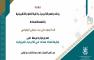 Congratulations to Her Excellency Dr. Hanan bint Kharman Al-Zahrani