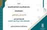 Congratulations to His Excellency Dr. Jalal bin Thamir Al-Thaqafi