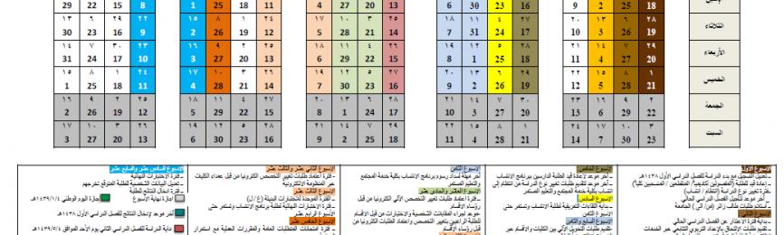 التقويم الزمني للفصل الأول1438- 1439هـ