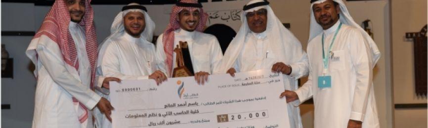 الطالب بسام المانع أولاً في مسابقة (قدوة الجامعة)