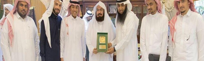 رئيس شؤون الحرمين يكرِّم طلاب كلية الحاسب الآلي لجهودهم في خدمة المسجد الحرام