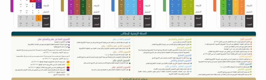 التقويم الزمني للفصل الثاني 1438 - 1439هـ