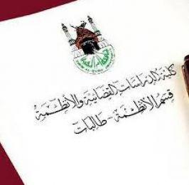 حصول الطالبة لجين الشهري على لقب قدوة كلية الدراسات القضائية والأنظمة