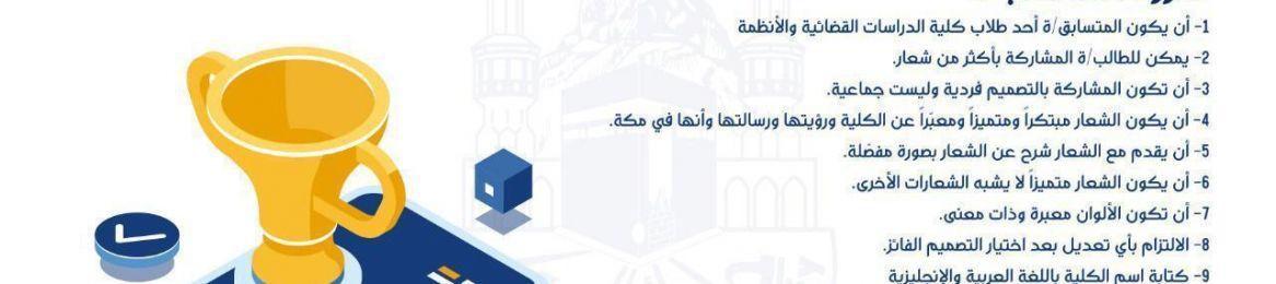 مسابقة تصميم شعار كلية الدراسات القضائية والأنظمة