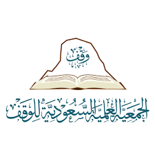 Asociación Científica Saudí de Waqf