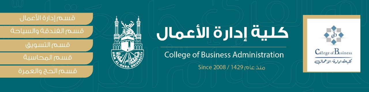 College of Business Administration, Umm Al-Qura University