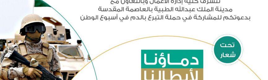 UQU BA College Organizes Blood Donation Campaign for Saudi Brave Soldiers