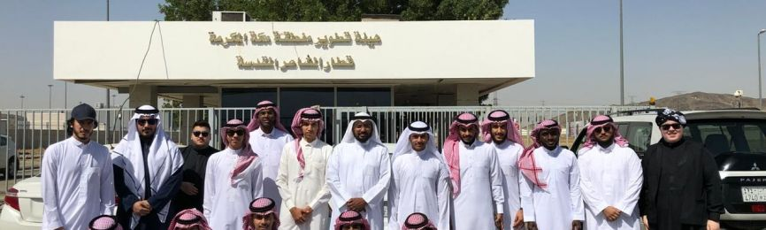 Students at the Department of Business Administration of Hajj and Umrah Visit Rituals Train and Makkah Region Development Authority
