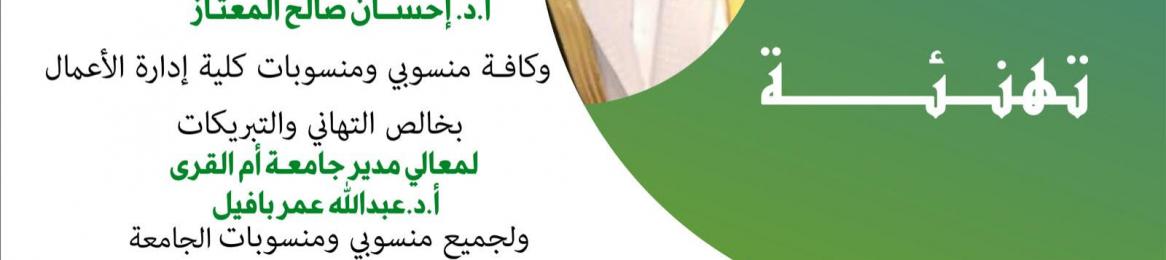 تهنئة بمناسبة حصول الجامعة على الاعتماد المؤسسي