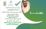 Congratulations on the UQU Obtaining the Institutional Accreditation
