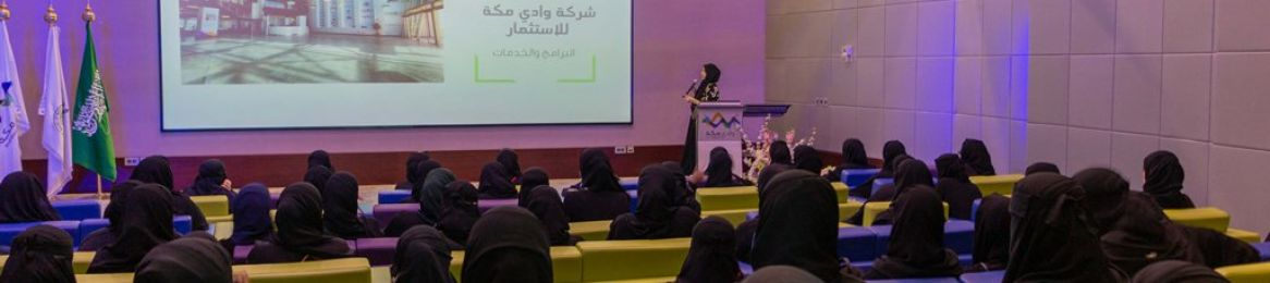 Female Students of the Department of Business Administration Visit Wadi Makkah Technology Company