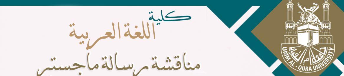 Soutenance d'un mémoire de master de l'étudiant Abd Allah al-Imam à la Faculté de la Langue Arage