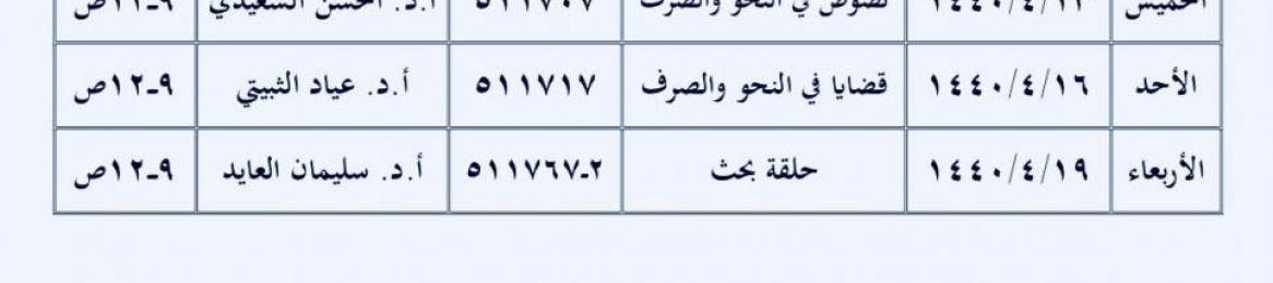 جدول الاختبارات النّهائيّة لقسم الدّراسات العليا