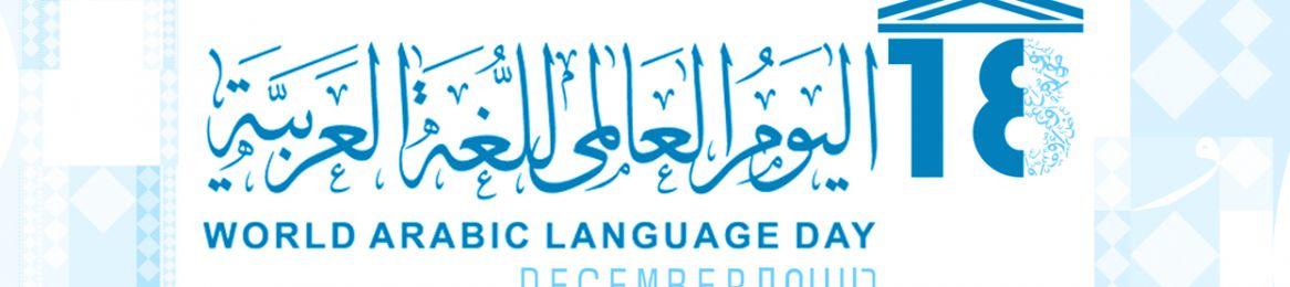 """محاضرة """"التثقيف اللغوي وصناعة الهوية"""" بكلية اللغة العربية احتفاءً باليوم العالمي للغة العربية"""