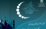 The College of Da`wah and Fundamentals of Religion Congratulates You on the Advent of the Holy Month of Ramadan