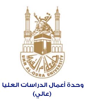 وحدة أعمال الدراسات العليا (عالي)