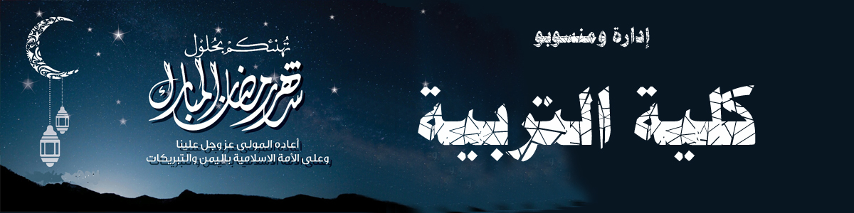 Felicitaciones por el Ramadan