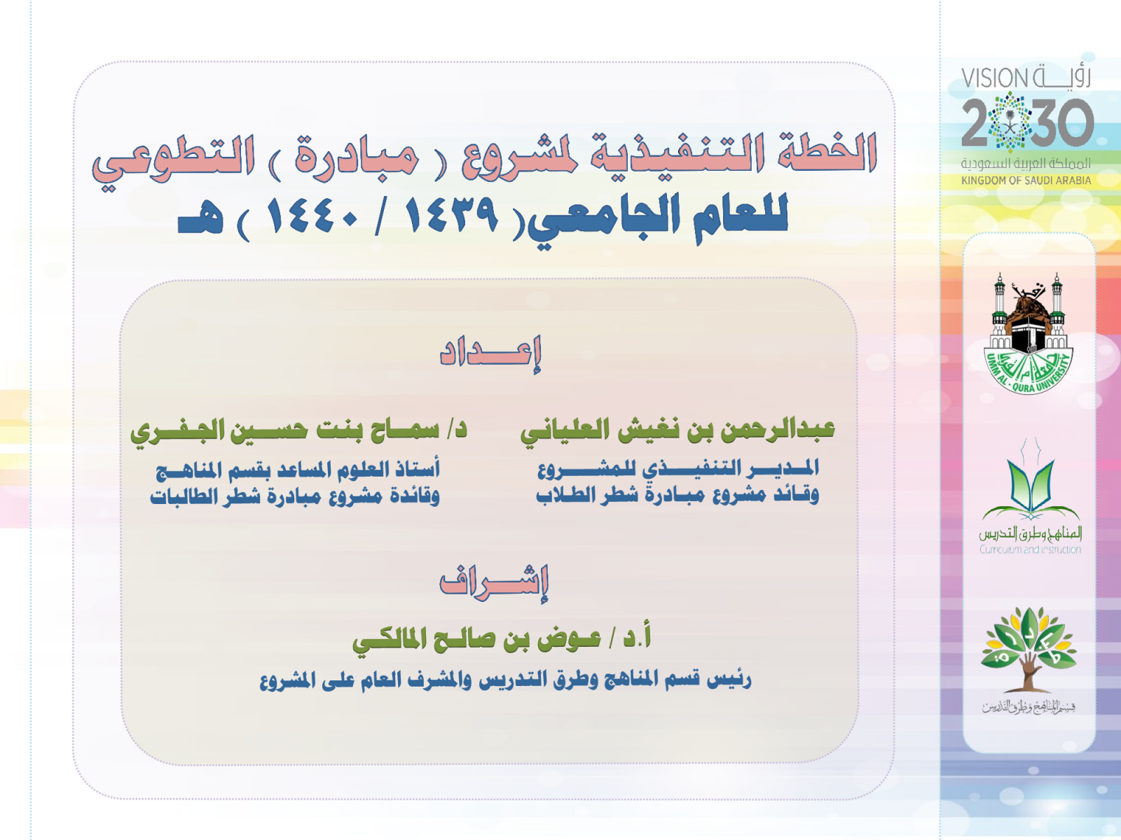 الخطة التنفيذية لمشروع مبادرة التطوعي المناهج وطرق التدريس كلية التربية جامعة أم القرى