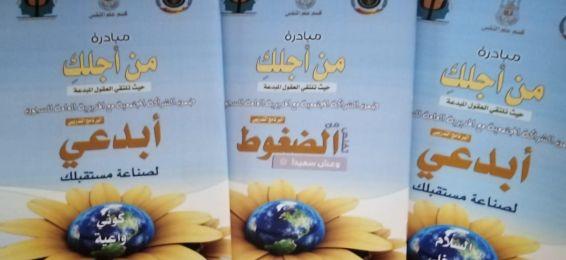 قسم علم النفس يقيم مبادرة (من أجلك) لنزيلات سجن النساء بمنطقة مكة المكرمة