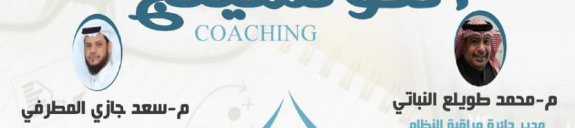 A Lecture on Coaching Skills