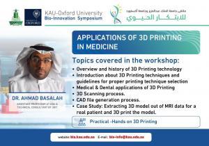 الدكتور أحمد بن علي باصلاح يشارك كمتحدث في تطبيقات الطباعة ثلاثية الأبعاد